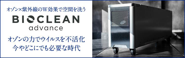 オゾン×紫外線のW効果で空間を洗う BIOCLEAN advance オゾンの力でウイルス不活化 今やどこにでも必要な時代